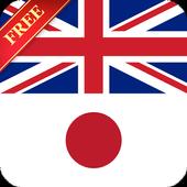 Offline English Japanese Dictionary icon
