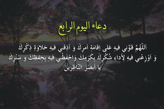 تهاني عيد الفطر 2017 apk screenshot