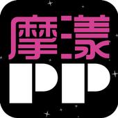 摩漾PP icon