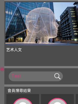 摩漾PP-eCatalog apk screenshot