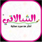 AlShalati icon