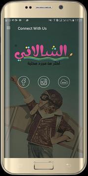 AlShalati apk screenshot
