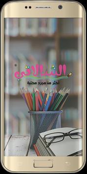 AlShalati poster