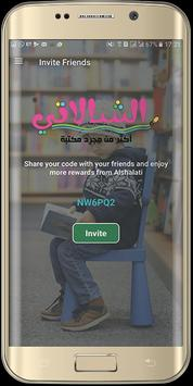AlShalati apk screenshot