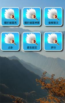 諸葛神算 apk screenshot