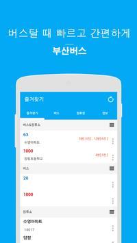 부산버스 (BusanBus) - 부산시 버스정보 poster