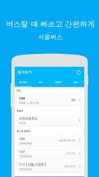 서울버스Pro poster