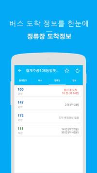 서울버스Pro apk screenshot