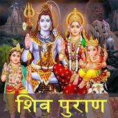 ShivPuran hindi icon