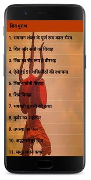 ShivPuran hindi screenshot 1