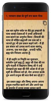 ShivPuran hindi screenshot 2