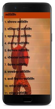 ShivPuran hindi apk screenshot
