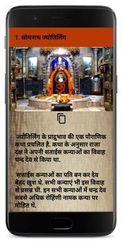 ShivPuran hindi screenshot 4