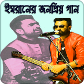 Bangla Audio Song | Imran Mahmudul New song for Android