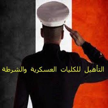 التأهيل للكليات العسكرية poster