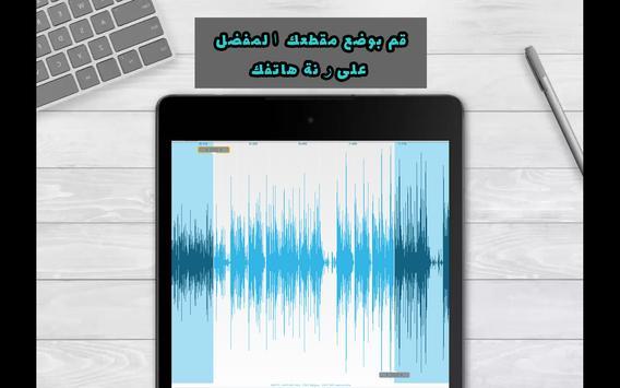 MP3 Cutter and Ringtone Maker-Sonnerie Fabricant screenshot 1