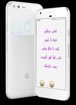 Ahmed Al - Bawi Titmiyat screenshot 1
