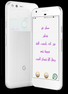 Shilat Abdul Karim Al Harbi and Mohammed Fahd screenshot 1
