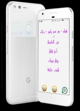 Amr and Raja Belmir songs screenshot 1