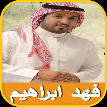 Fahad Ibrahim songs screenshot 1
