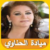 Mayada El Henawy Songs icon