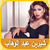 Sherine Abdel Wahab Songs icon