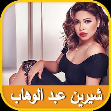 Sherine Abdel Wahab Songs apk screenshot