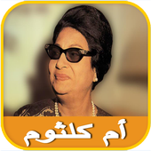 Om Kalthoum Songs icon