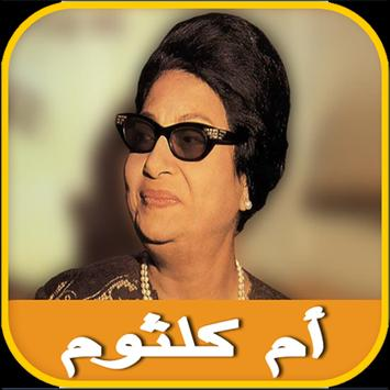 Om Kalthoum Songs screenshot 1