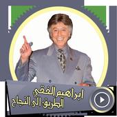 ابراهيم الفقي سلسلة  طريق الى  النجاح صوت دون نت icon