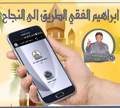 ابراهيم الفقي سلسلة  طريق الى  النجاح صوت دون نت screenshot 6