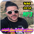 اغاني محمد بن شنات بدون انترنت 2018
