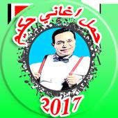 افضل اغاني حكيم 2017 Hakim Nar icon