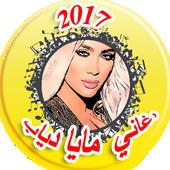 Maya Diab New Music 2017 icon