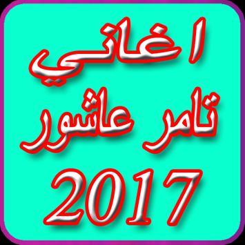 best songs Tamer Ashour 2017 apk screenshot