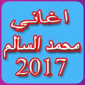 Best of Mohamed Salem 2017 icon