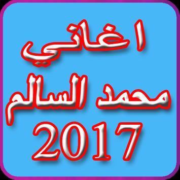 Best of Mohamed Salem 2017 apk screenshot