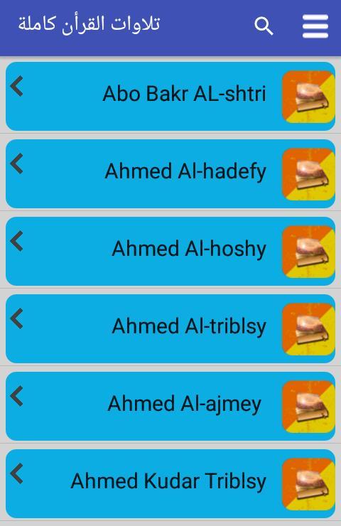 Quran Sharif Audio 30 para mp3 for Android - APK Download