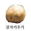 (노가다게임)감자키우기 simgesi
