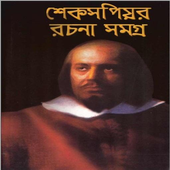 All Works of Shakespeare (বাংলা) icon