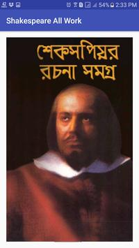 All Works of Shakespeare (বাংলা) screenshot 14