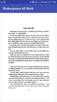 All Works of Shakespeare (বাংলা) screenshot 12