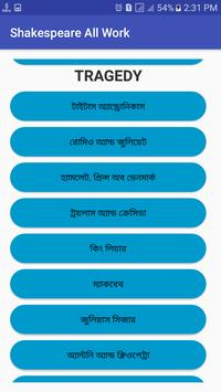 All Works of Shakespeare (বাংলা) screenshot 2