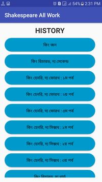 All Works of Shakespeare (বাংলা) screenshot 3