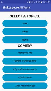 All Works of Shakespeare (বাংলা) screenshot 8