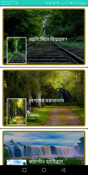 জুল ভার্ন screenshot 1