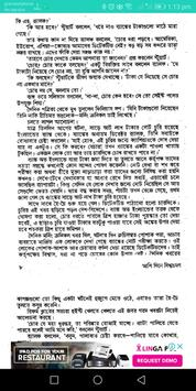 জুল ভার্ন screenshot 6