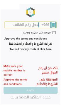 بابك screenshot 1