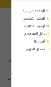 بابك screenshot 2