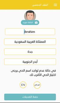 بابك screenshot 6